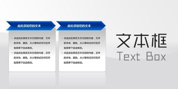 文本框PPT素材模板集合下载